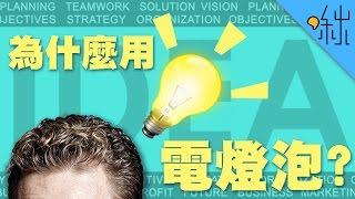 為什麼想到好點子頭上就會冒出燈泡? | 超邊緣冷知識 第14集 | 啾啾鞋 thumbnail