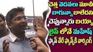 Mahesh babu fan angry on anti fans    spyder public talk    spyder movie public talk  fans reactions