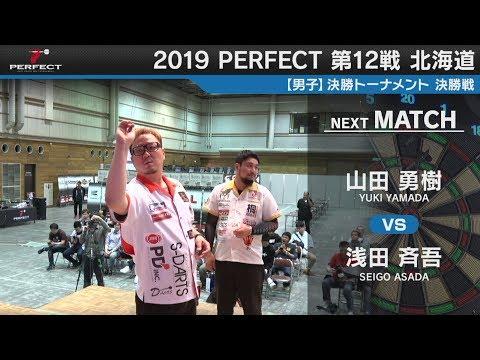 浅田斉吾 VS 山田勇樹【男子決勝戦】2019 PERFECTツアー 第12戦 北海道