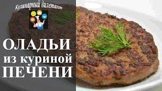 Оладьи из куриной печени. Рецепт с гречкой.