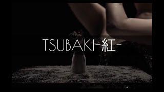 TSUBAKI-紅-