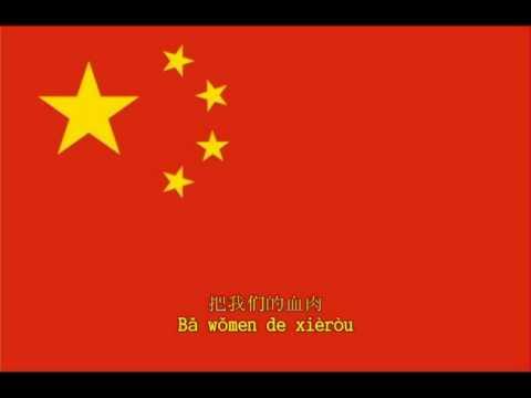National Anthem of China Instrumental with lyrics