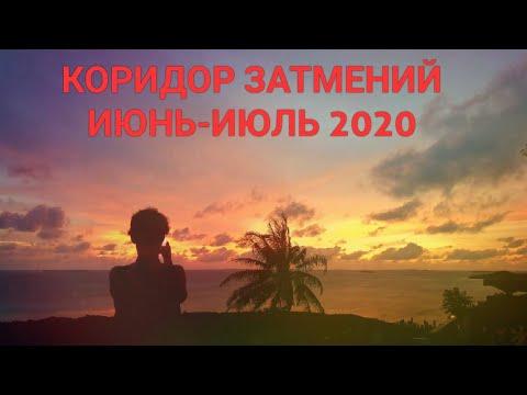 ЛЕТНИЙ КОРИДОР ЗАТМЕНИЙ 2020. ФИНАЛЬНЫЕ ПЕРЕСТРОЙКИ НА ПЕРЕХОДА В НОВУЮ РЕАЛЬНОСТЬ