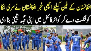 Afghan U19 Vs Sri Lanka U19 | Afghan U19 Beat Sri Lanka U19 By 32 Runs In Icc U19 World Cup 2018