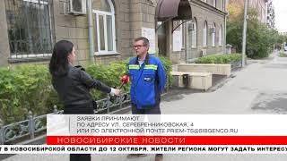 Энергетики рассказали, когда дадут отопление всему Новосибирску
