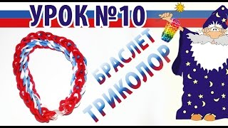 Урок плетения из резиночек на станке №10 - Триколор-браслет