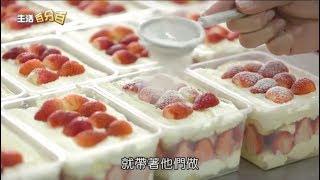 中天【生活百分百】美食非吃不可單元 聖塔基草莓便當-熱銷千盒雪霜蛋糕便當 來自南台灣手作好味道