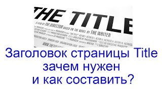 видео Заголовок страницы title - SEO оптимизация названия страницы