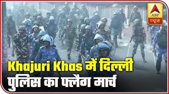 Delhi: Police Conducts Flag March In Khajuri Khas area | ABP News