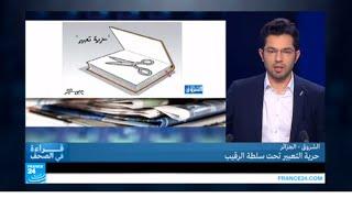 صحيفة الشروق الجزائرية: حرية التعبير تحت سلطة الرقيب