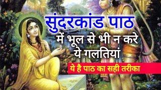 सुंदरकांड पाठ में भूल से भी ना करें ये गलतियां, नहीं मिलता है पाठ का फल जानें ये 5 राज Sunderkand