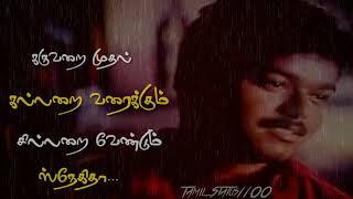 Sariya Thappa | Song | Lyrics Status | Nenjinile