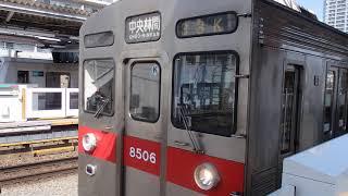 東急8500系 8506編成 長津田にて