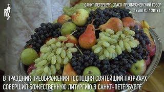 В праздник Преображения Господня Святейший Патриарх Кирилл совершил Литургию в Санкт-Петербурге