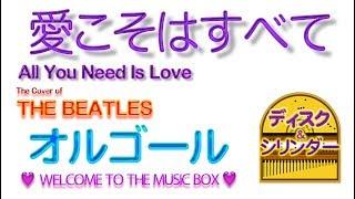 ザ・ビートルズの愛こそはすべてをディスクオルゴールとシリンダーオル...