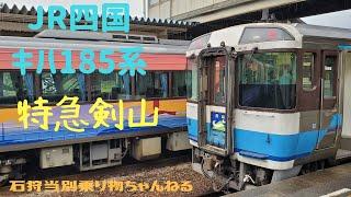 徳島→阿波池田 JR四国キハ185系 特別急行剣山3号