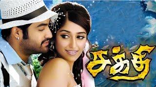 Om Shakti | Tamil Super Hit Action Movie | Jr. NTR & Ileana D'Cruz | HD Tamil Movie new Uploaded