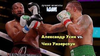 Александр Усик vs. Чезз Уизерспун (лучшие моменты)|720p|50fps