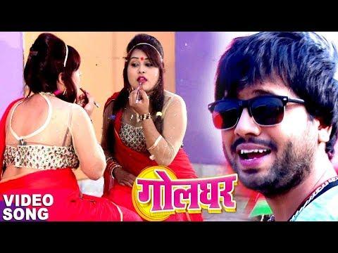 2018 का सुपरहिट धमाका - गोलघर - Ajeet Anand - Maar Bhail Golghar Pe - Golghar - Bhojpuri Hit Songs