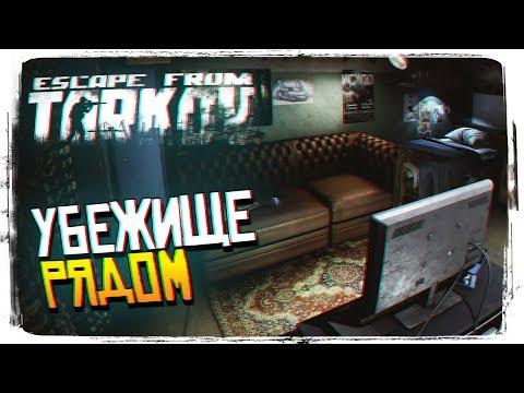 Стань спонсором за 49₽ - Обновление 0.12 и убежище Escape From Tarkov совсем скоро! [1440p, Ultra]