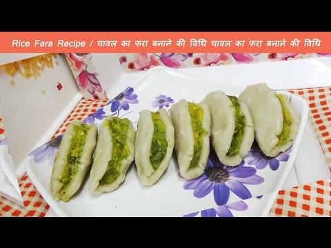 Chawal ka Fara recipe /Rice fara /Chawal ka pitha /चावल का फरा बनाने की विधि
