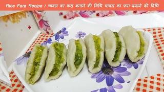 Chawal ka Fara recipe Rice fara Chawal ka pitha