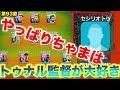 好きなサッカーをわしはしたい!!!【ウイイレ2019】やっぱりちゃまは4−3−3が好き!!myClub日本一目指すゲーム実況!!!pes ウイニングイレブン