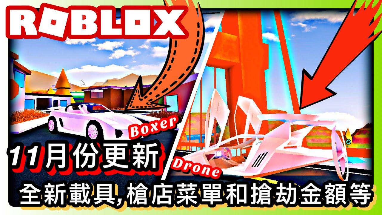 ROBLOX Jailbreak Update 🔥 11月份更新介紹! /全新的Boxer&Drone載具和槍店菜單等!/今次更新為了優化玩家體驗!【Jailbreak逃獄-阿峰】中文字幕