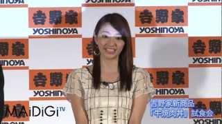 タレントの眞鍋かをりさんが9月10日、東京都内で開催された吉野家の新商...