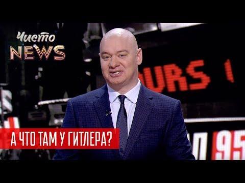 Шесть миллионов ЛЮБИМЧИКОВ Порошенко | Новый ЧистоNews от 21.02.2019