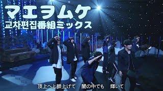 [헤세점] 마에오무케(マエヲムケ) 교차편집 ( 番組ミックス / Hey!Say!Jump ) マエヲムケ 検索動画 18