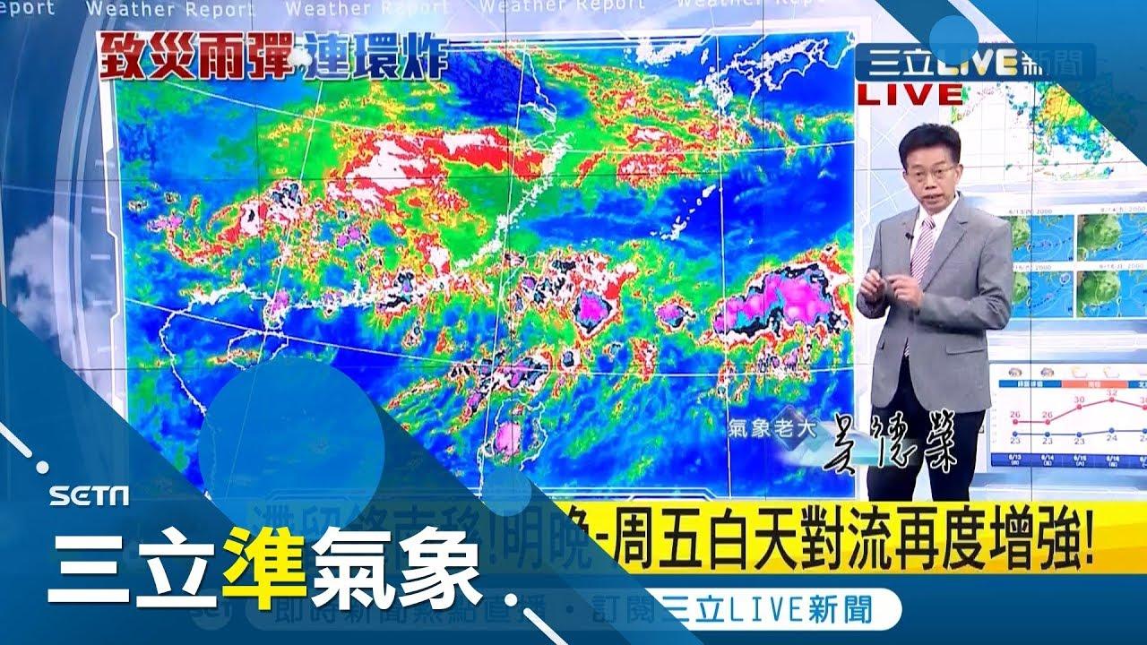 周五前嚴防短時強降雨 周末天氣緩和 下周一起各地有局部降雨機率|氣象老大 吳德榮|【三立準氣象】20190612 ...