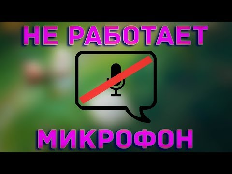 Dota 2 I НЕ РАБОТАЕТ МИКРОФОН