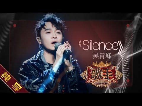 【纯享版】吴青峰《Silence》《歌手2019》第6期 Singer EP6【湖南卫视官方HD】