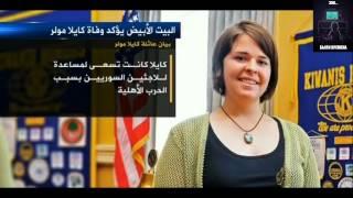 عاجل : الولايات المتحدة تؤكد مقتل الرهينة كايلا مولر 2015