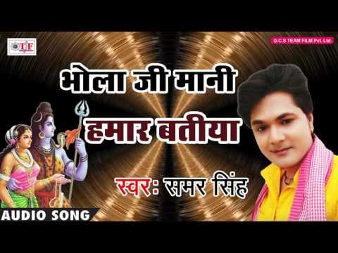 2017 का टॉप Bhojpuri Kanwar Geet - भोला जी मानी हमार बतीया - Samar Singh - Jai Shiv - जय शिव