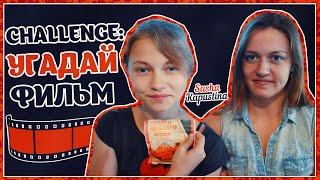 CHALLENGE: Угадай Фильм!!! Саша и Лиза:))