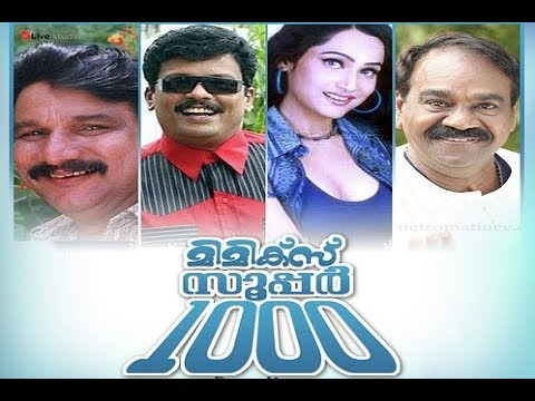 Malayalam Full Movie Mimics Super 1000 | #Malayalam Movies Online | Jagadish Movies | Mallu Films