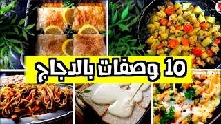 10 وصفات بالدجاج سريعة ورائعة للغداء والعشاء !!