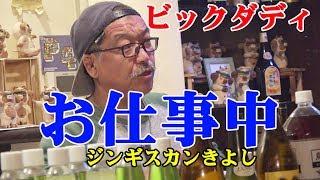 ビッグダディ 大家族 ビックダディの暮らしている 沖縄へ・・ 普段のダ...