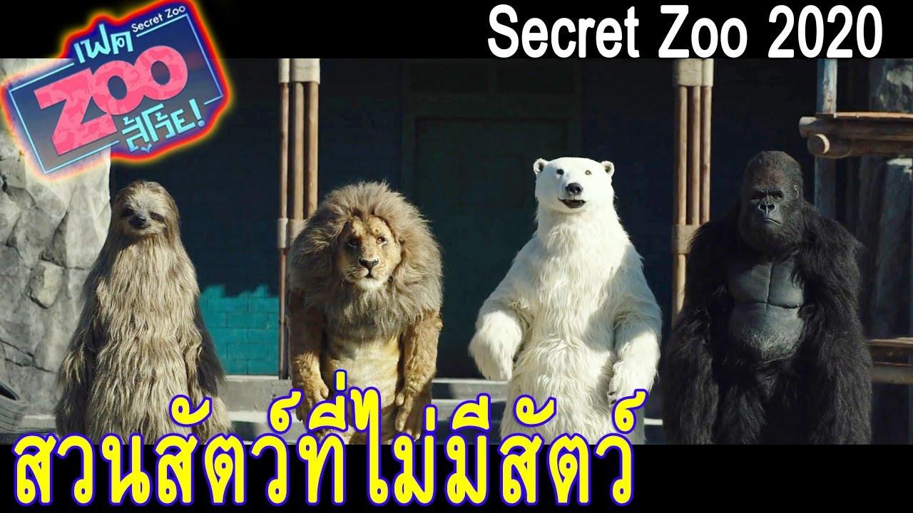 (สปอยหนัง)เขาจะทำอย่างไรให้สวนสัตว์กลับมาดังได้อีกครั้ง เฟค zoo สู้โว้ย (2020)