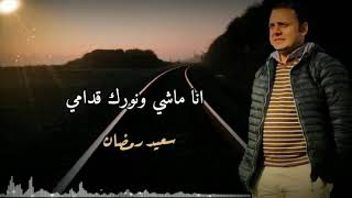الترنيمه دي فرقت ف حياتي جدا _ المرنم سعيد رمضان