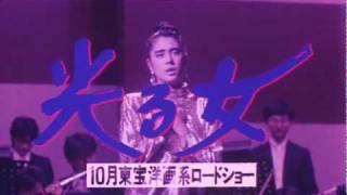 Luminous Woman 「光る女」 - 1987