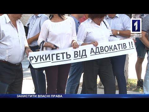Адвокати вийшли на мітинг через побиття колеги