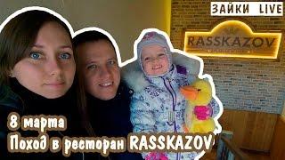 8 марта. Поход в ресторан Rasskazov в Гомеле
