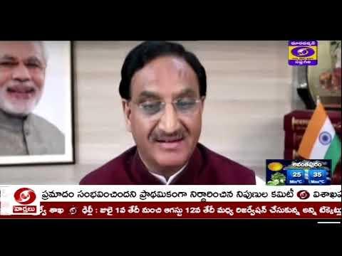 ???? DD News Andhra 5 PM Live News Bulletin 15-07-2020.