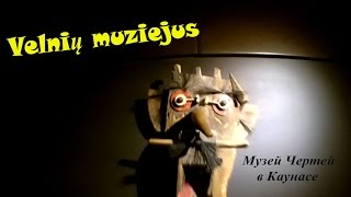 видео Музеи Каунаса