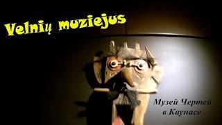 видео Музеи Каунаса. Музей Чюрлениса |