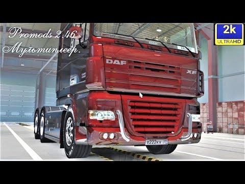 Прямой эфир.Мультиплеер.Promods v-2.46.Euro Truck Simulator 2.