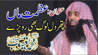 Qari Muhammad Yaqoob Faisalabadi Azmat-e-maa hd